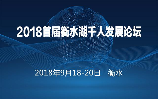 2018首届衡水湖千人发展论坛