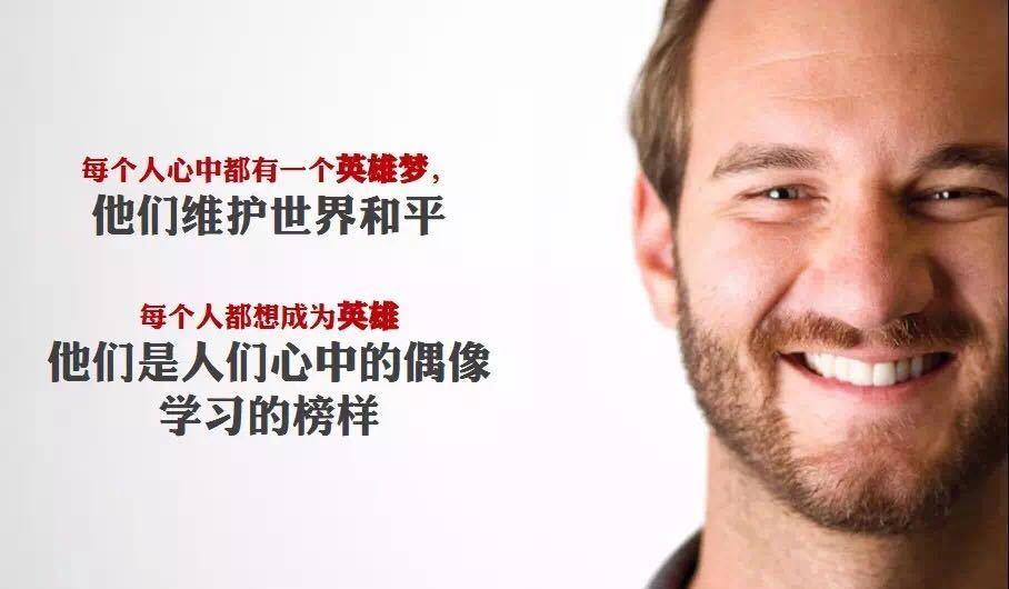 """尼克胡哲2018""""点亮未来""""中国巡回演讲会-南京站"""