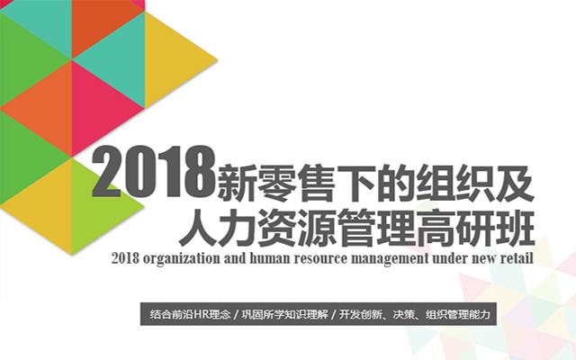 2018新零售下的组织及人力资源管理高研班