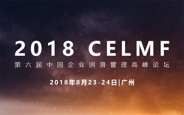 2018CELMF第六届中国企业润滑管理高峰论坛