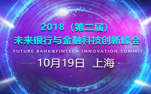 2018第二届未来银行与金融技术创新峰会