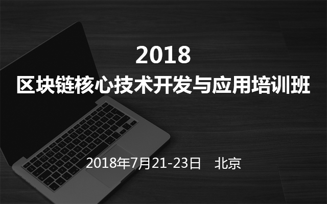 2018区块链核心技术开发与应用培训班
