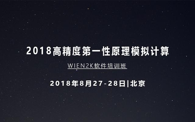 2018高精度第一性原理模拟计算WIEN2K软件培训班