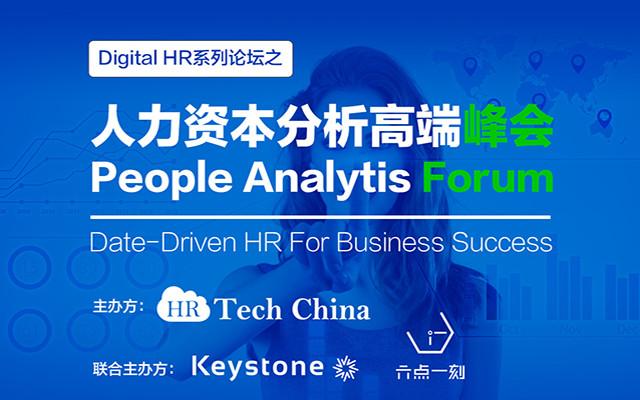 2018人力资本分析高端峰会--People Analytis Forum