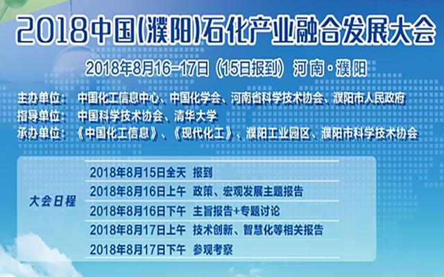 2018中国濮阳石化产业融合发展大会