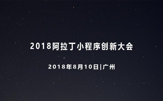 2018阿拉丁小程序创新大会【广州站】
