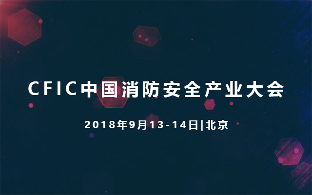 CFIC中国消防安全产业大会2018