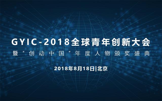 """GYIC-2018全球青年创新大会暨""""创动中国""""年度人物颁奖盛典"""