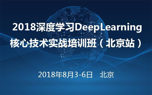 2018深度学习DeepLearning核心技术实战培训班(北京站)