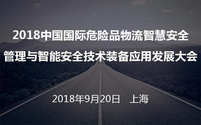 2018中国国际危险品物流智慧安全管理与智能安全技术装备应用发展大会