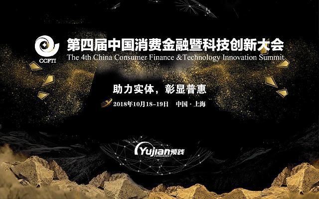 2018年第四届消费金融暨科技创新大会