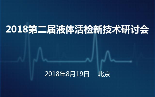 2018第二届液体活检新技术研讨会