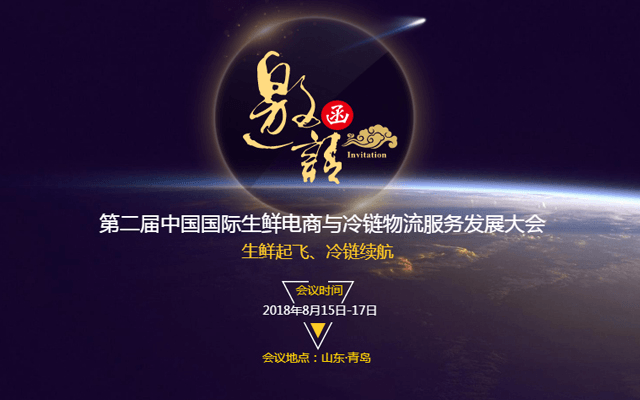 2018第二届中国国际生鲜电商与冷链物流服务发展大会