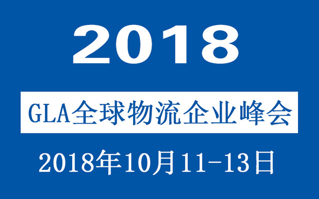 2018第六届GLA物流企业峰会