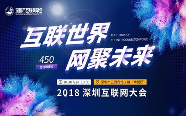 2018深圳互联网大会
