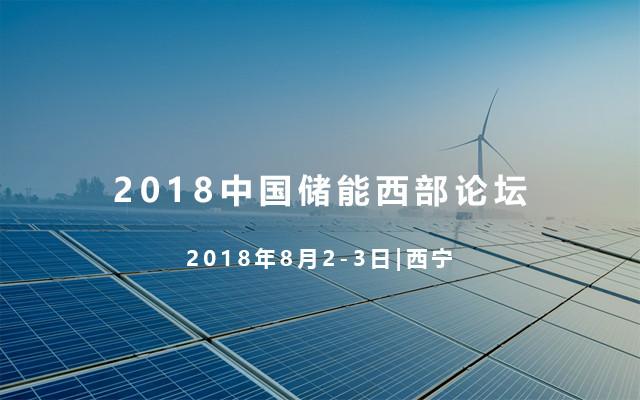 2018中国储能西部论坛