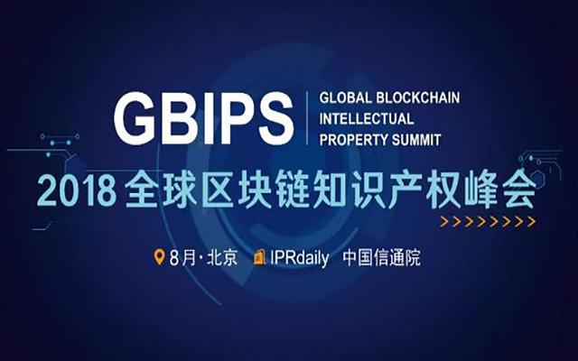 2018全球区块链知识产权峰会GBIPS
