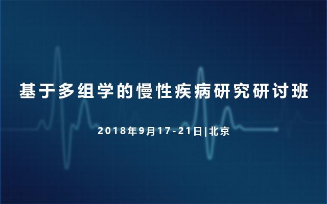 2018基于多组学的慢性疾病研究研讨班