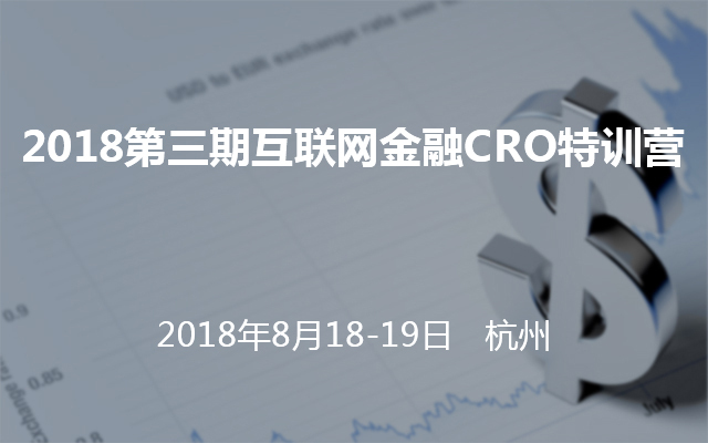 2018第三期互联网金融CRO特训营-杭州专场