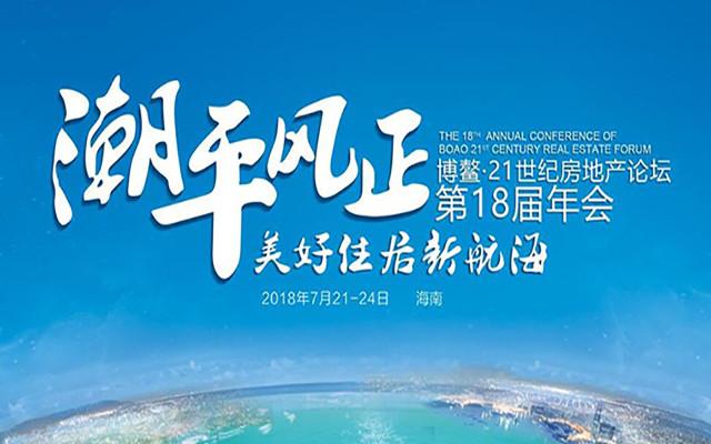 2018博鳌·21世纪房地产论坛第18届年会