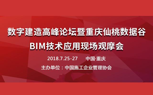 2018数字城市建设高峰论坛暨重庆仙桃数据谷BIM应用现场观摩会