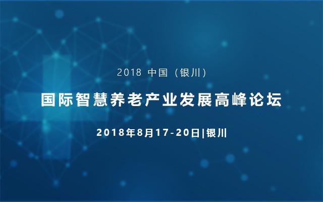 2018中国(银川)国际智慧养老产业发展高峰论坛