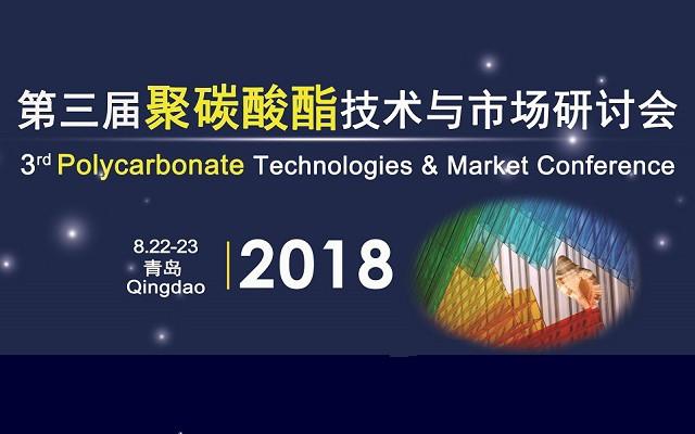 第三届聚碳酸酯技术与市场研讨会2018