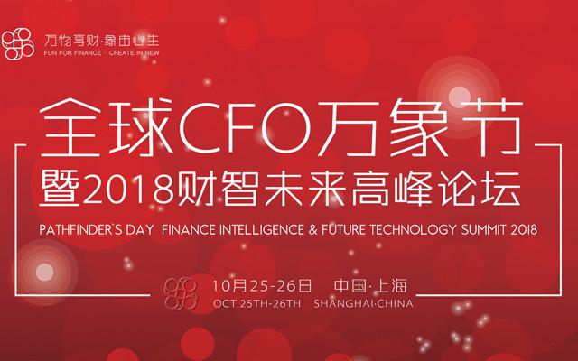 CFO万象节暨2018财智未来高峰论坛