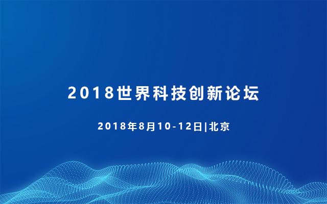 2018世界科技创新论坛