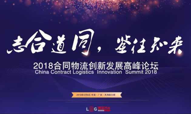 2018合同物流创新发展高峰论坛