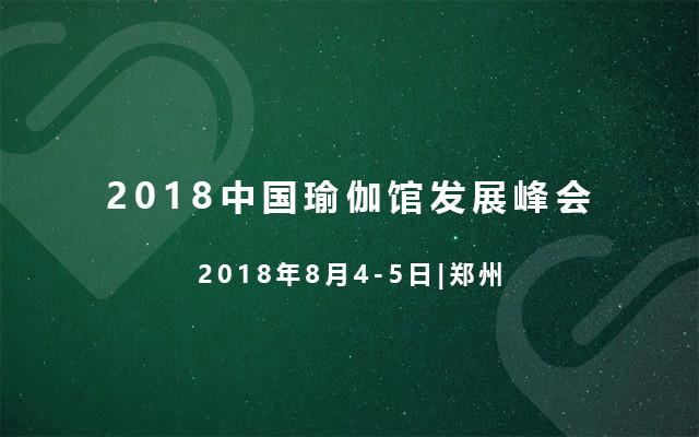 2018中国瑜伽馆发展峰会