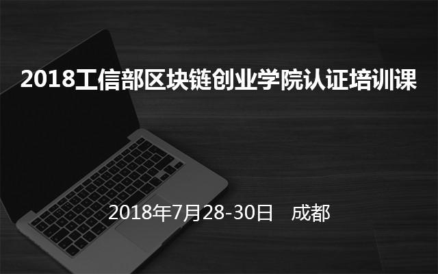2018工信部区块链创业学院认证培训课-成都站
