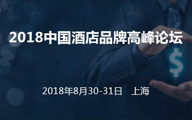 2018中国酒店品牌高峰论坛
