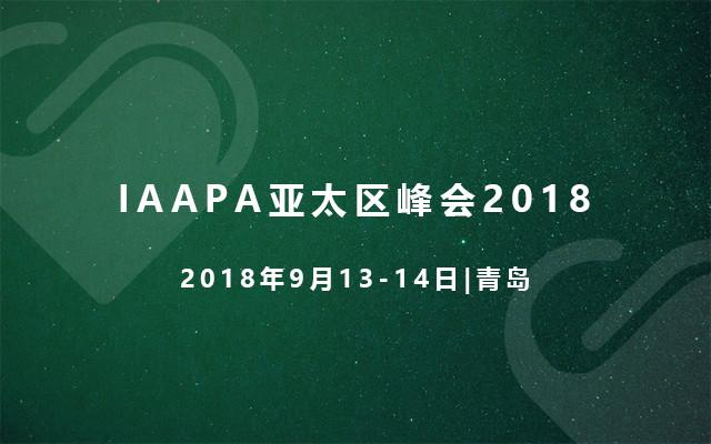 IAAPA亚太区峰会2018