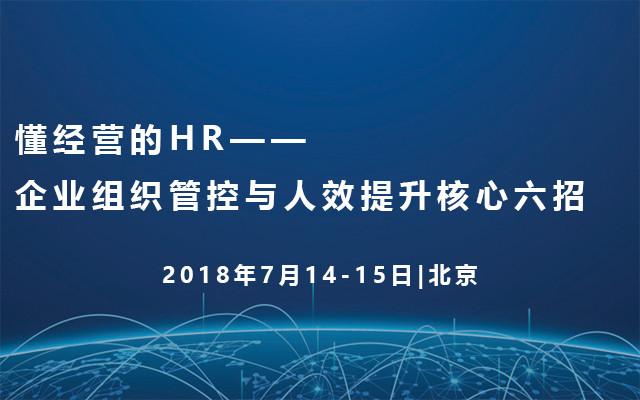 懂经营的HR——企业组织管控与人效提升核心六招2018