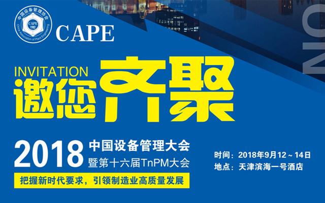 2018设备管理大会暨第十六届TnPM大会