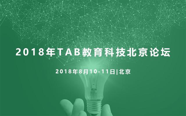 2018年TAB教育科技北京论坛