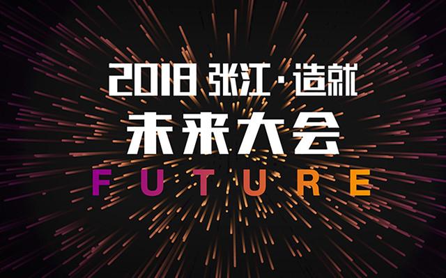 2018张江·造就未来大会