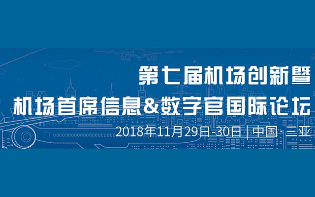 2018第七届机场首席信息&数字官(三亚)国际论坛