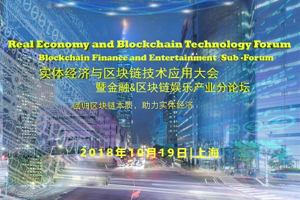2018实体经济与区块链技术应用大会暨金融&区块链娱乐产业分论坛
