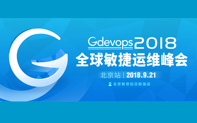 Gdevops 2018全球敏捷运维峰会-北京站