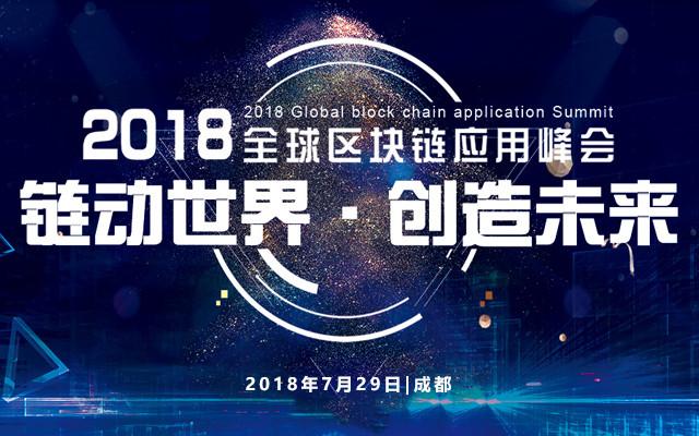 2018全球区块链应用峰会