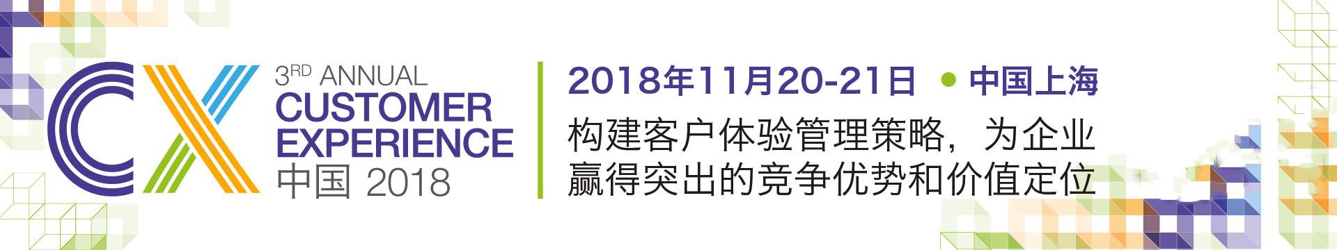 2018第三届客户体验中国峰会