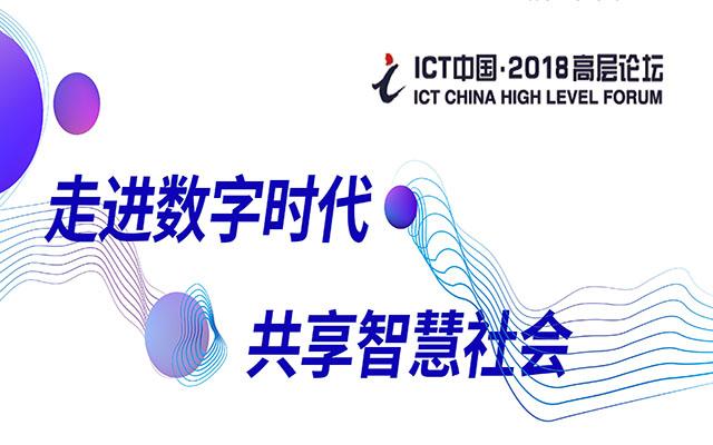 2018年ICT中国•高层论坛