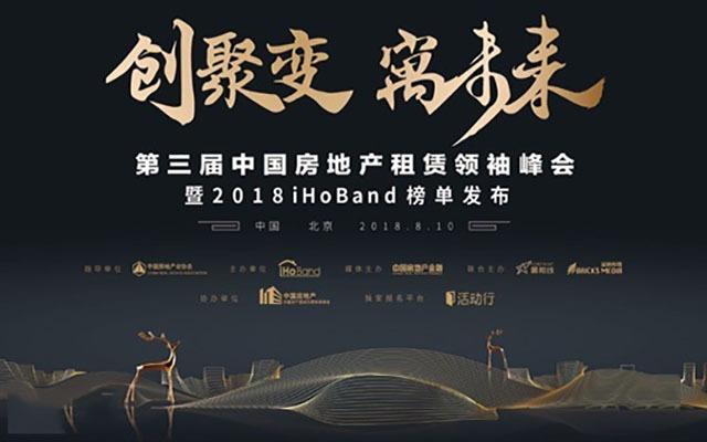 2018第三届中国房地产租赁领袖峰会暨2018iHoBand综合榜单发布会