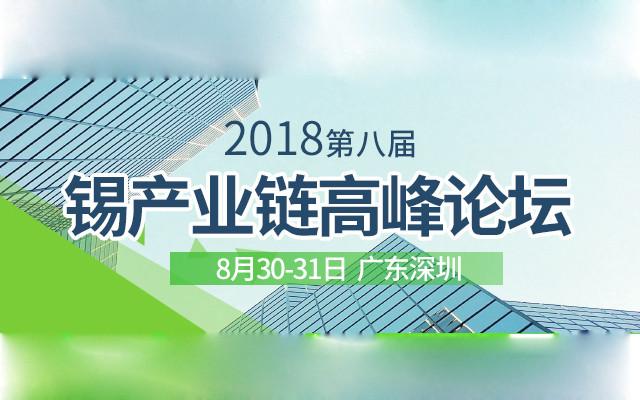 2018第八届锡产业链高峰论坛