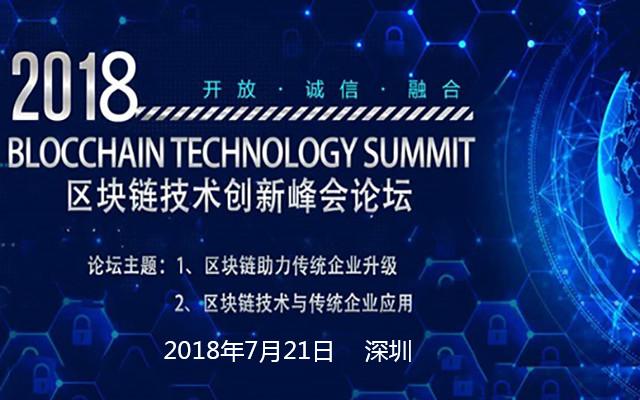 2018年深圳区块链创新技术高峰论坛