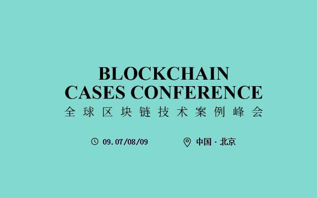 BCC 2018全球区块链技术案例峰会