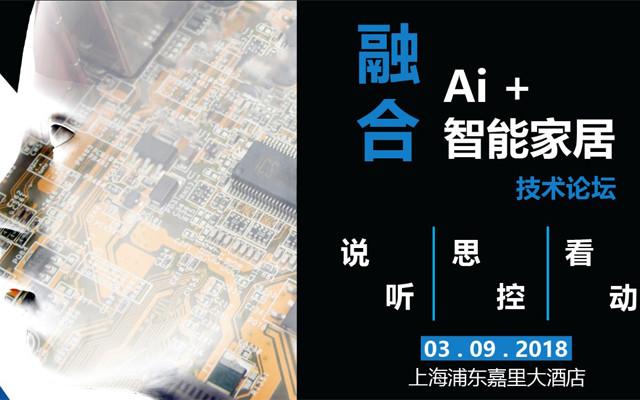 SSHT AI+智能家居国际峰会2018