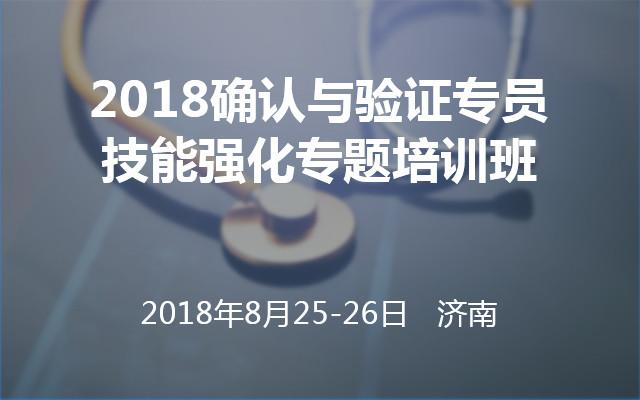 2018确认与验证专员技能强化专题培训班